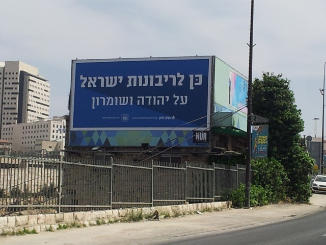 Yes to Israeli Sovereignty over Judea and Samaria