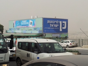 sign at entrance to jerusalem 3